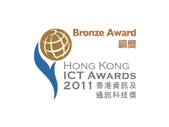 HONG KONG ICT AWARDS 2011 | BRONZE AWARD