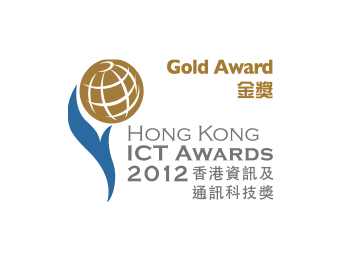 HONG KONG ICT AWARDS 2012 | GOLD AWARD