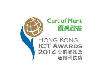 HONG KONG ICT AWARDS 2014 | SILVER AWARD