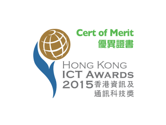 HONG KONG ICT AWARDS 2015 | CERT OF MERIT