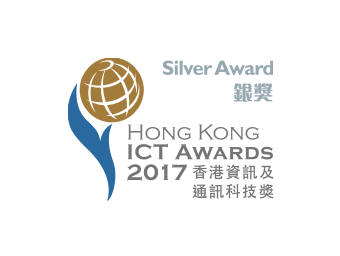 HONG KONG ICT AWARDS 2017 | SILVER AWARD